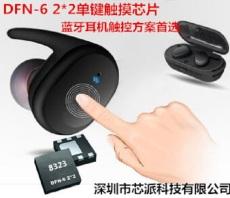 DFN6超小封装单键触摸IC丝印8323