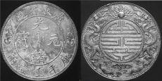 2018年光绪元宝寿字币有人拍卖吗