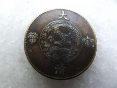 大清铜币中间赣字的历史成交价格