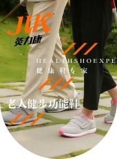 灸力康健步功能鞋讓創業道路一路暢通