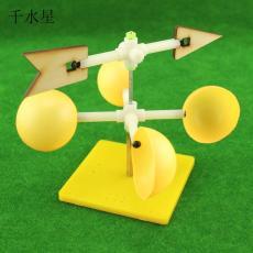 风向标实验套件 中小学生手工拼装模型玩具