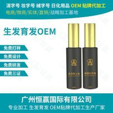 中藥配方固發液OEM貼牌防脫生發液產品代工