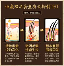 恒赢套盒净活中药植物调理防脱固发液生发育