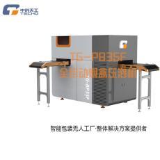 中科天工全自动烟盒压泡机TG-PB35F