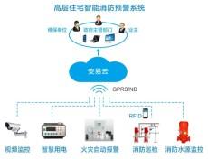 智慧消防智慧消防物联网综合管理平台