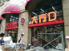 广西发光字制作厂家超市门口LED发光招牌定