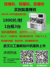 山东SAS30-2000双工位高速激光划片机