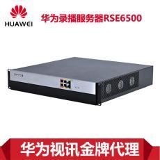 深圳代理华为视讯高清录播服务器RSE6500