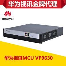华为服务器VP9630 mcu  珠海视频会议代理商