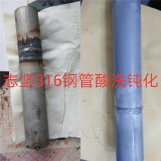 不锈钢酸洗钝化液找志坚科技