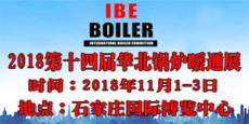 2018石家莊第十四屆鍋爐暖通設備展覽會