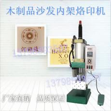 木材打标机 家具商标雕刻机 竹木制品烙印机