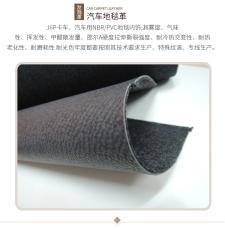 汽车革 地毯革压延革 顶棚皮革 面板皮革