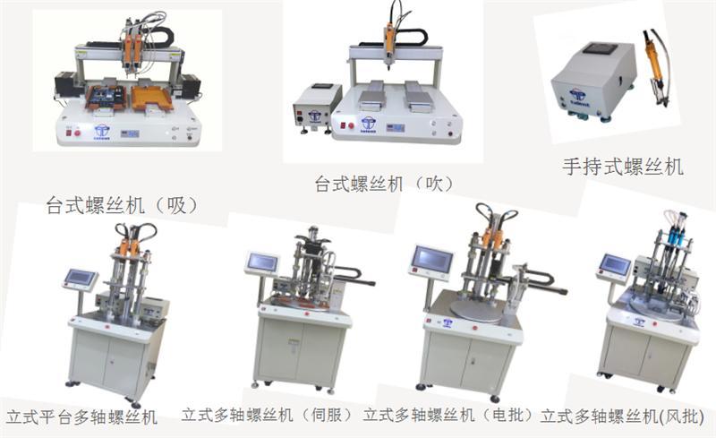 自动化螺丝机及锡焊机工业机器人设备