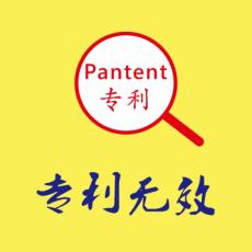 请求宣告专利权无效