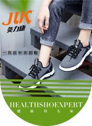 灸力康健步功能鞋脚上的难题我们用鞋来解决