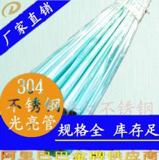 供应304不锈钢装饰管批发304不锈钢方管圆管