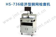 厂家直销 锝永HS-736经济型钢网检查机