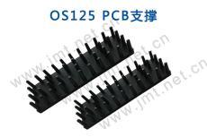 锝永OS125 PCB支撑 厂价直销