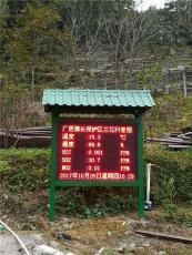 旅游景区负氧离子在线监测系统项目解决方案