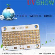 UVLED模組光固化機用的高能量混波長WG4833