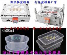 1500ml打包碗模具 1250ml打包碗模具设计