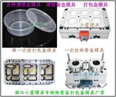 5000毫升塑胶保鲜盒模具制作与保养