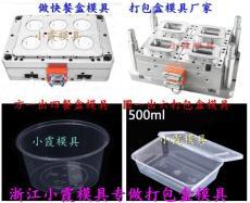 注射微波盒模具 注射保鲜碗模具的基本概述