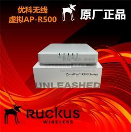 美国优科R500 unleashed虚拟控制器AP