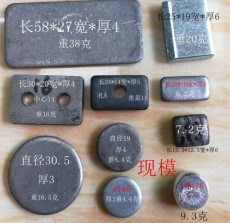 廣州加重鐵配重塊增重鐵廠家