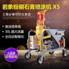 岩象X5全自动粉刷石膏喷涂机