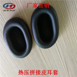 订做抗噪通讯耳机热压蛋白皮海绵耳罩
