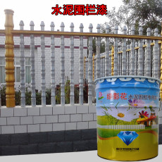 水性围栏漆 水泥围栏专用涂料 耐候抗碱水泥