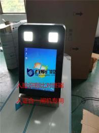 北京远见10.1寸人脸识别对比终端人证闸机