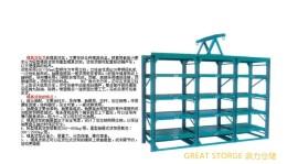 模具货架的应用及拉杆的作用