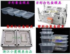 微波盒模具 保鲜碗模具的制作标准