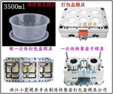 850毫升一次性打包碗塑料模具设计流程