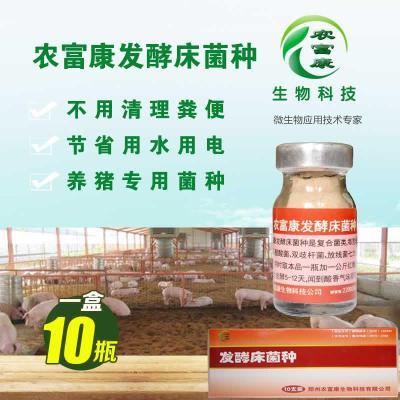 哪个牌子的养猪发酵床菌种做的发酵床使用时