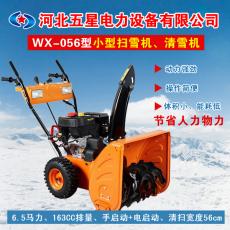 小型除雪机厂家批发零售小型除雪机种类介绍
