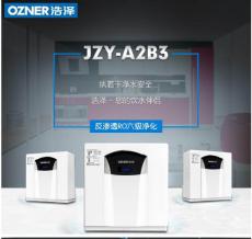 浩泽净水器JZY-A2B3