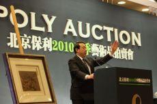 中国文物艺术品拍卖行业走势的四个特征