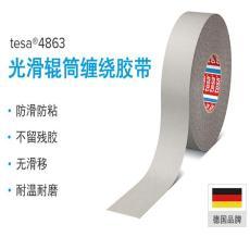 tesa4863防滑胶带 德莎tesa4863银灰色防粘
