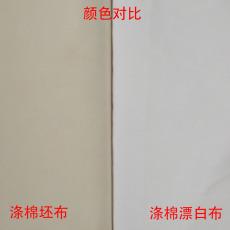 漂白口袋布 府綢廠 滌棉TC80/20 11076 62