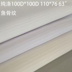 供應西褲漂白口袋布 TT100D 100D 11076 58