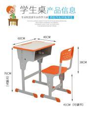 北海課桌椅 升降課桌椅 / 魅力時尚