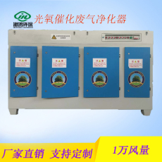 湫鸿环保QH-GY5000风量光氧净化器车间除味