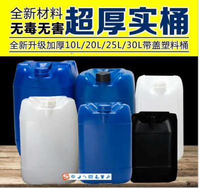 东莞市杨威塑料制品有限公司 化工桶