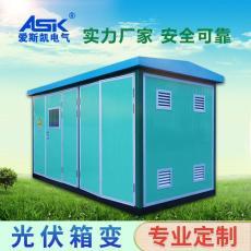 预装式变电站定制 深圳爱斯凯欧式箱变厂家