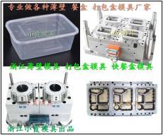 350毫升PP注射快餐盒模具用什么钢材最好