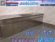 重慶市不銹鋼實驗臺